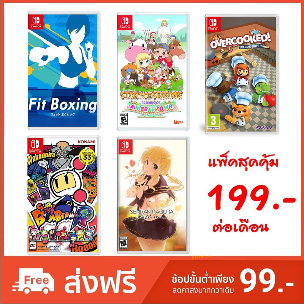 ID GAMES Nintendo Switch rental (เช่าเกมส์) fitness boxing / story of seasons / bomberman / overcooked / senran kagura