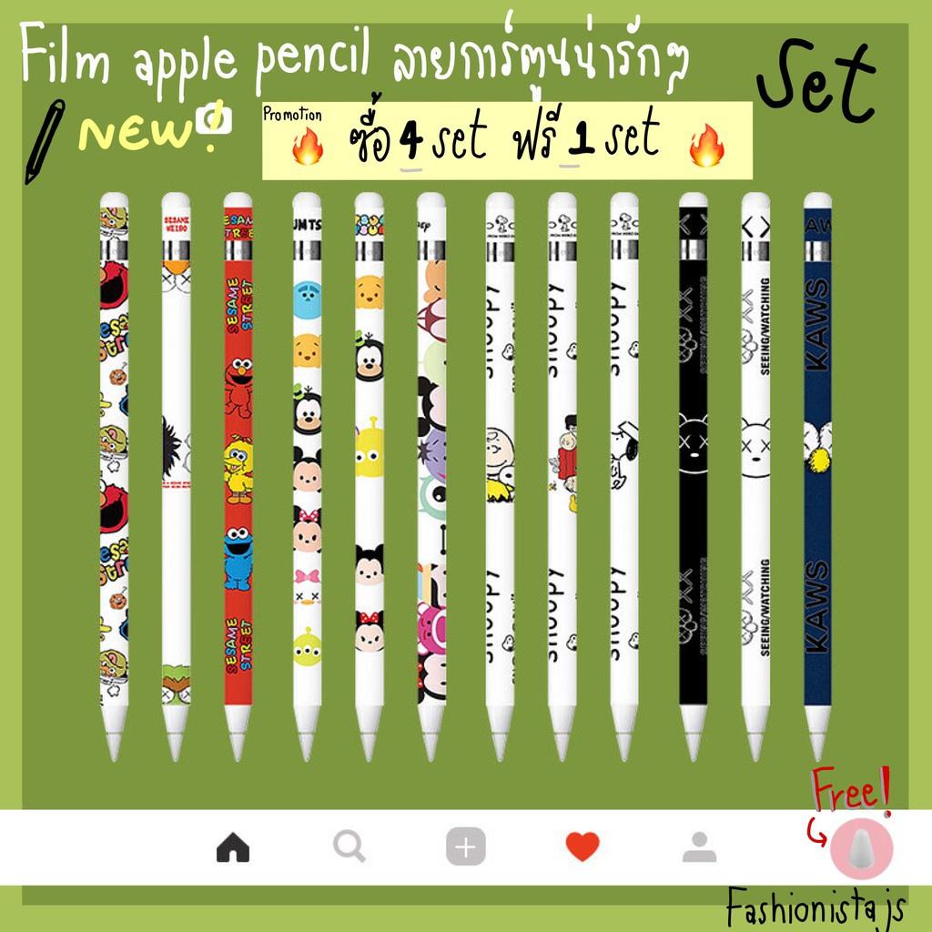 ☄🇹🇭ลดสุดๆ🔥B.landd✨ ฟิล์มปากกาสำหรับ Apple pencil sticker 1/2 set แบบด้านกันลื่น ลายการ์ตูน แถมฟรี จุกปากกาซิลิโคนอย่า