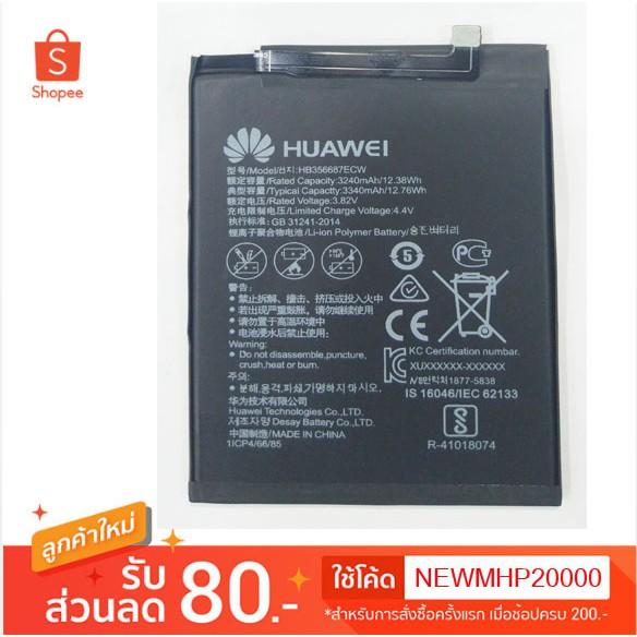 แบตเตอรี่ Huawei Nova 3i แบต รับประกัน 3 เดือน Huawei Nova 3i