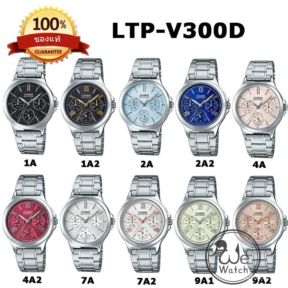 Casio ของแท้ LTP-V300D นาฬิกาผู้หญิง สายสแตนเลส กล่องและรับประกัน1ปี LTPV300D LTPV300