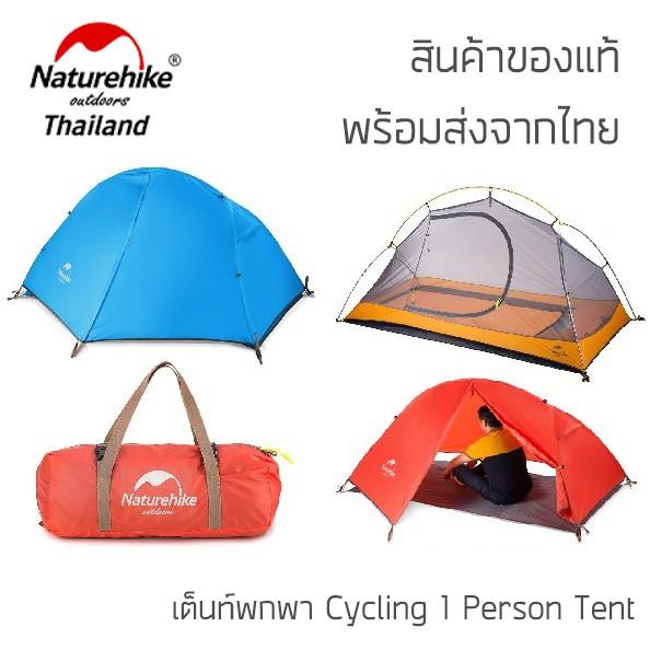 เต็นท์ Naturehike Cycling Tent สุดยอดแห่งความเบา เพียง 1.5 กิโล พร้อมส่งจากไทย