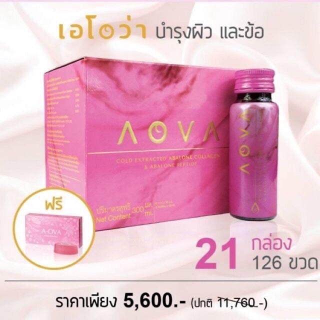 Aova โปร 5600 10 แถม 11