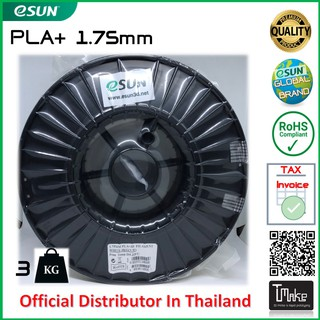 eSUN Filament PLA+ 3 KG Size 1.75mm for 3D Printer