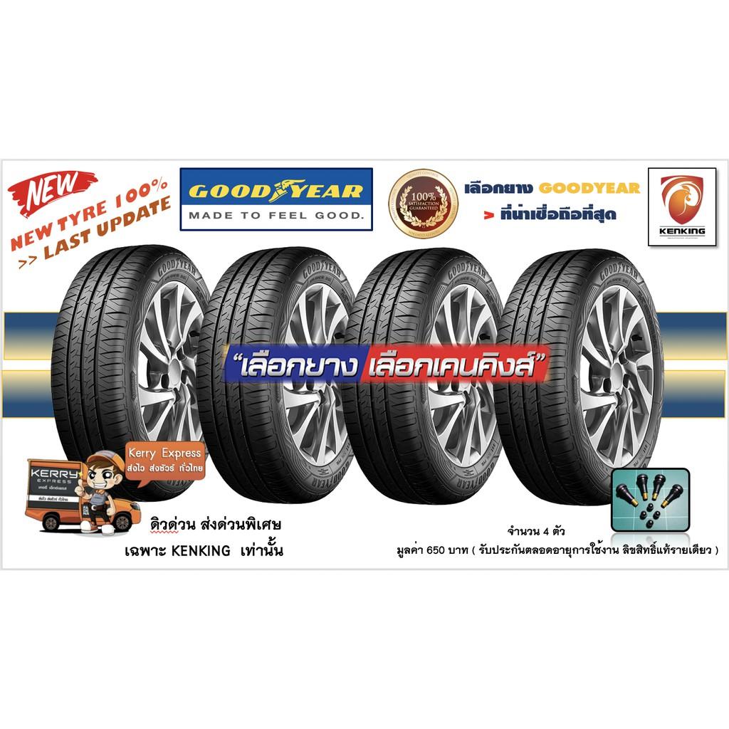 ผ่อน 0% 215/50 R17 Goodyear รุ่น Assurance Duraplus (4 เส้น) Free!! จุ๊ป Kenking Power 650 ฿