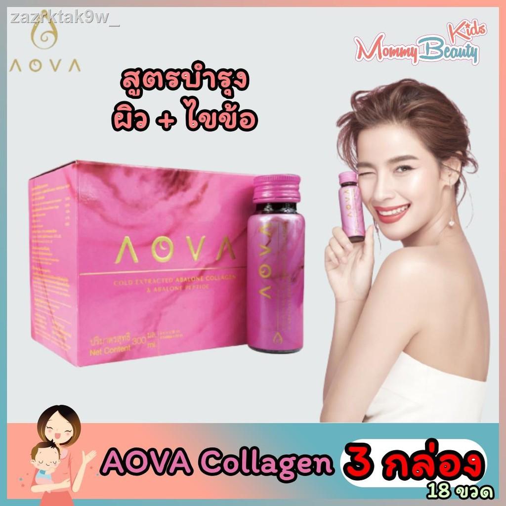 【ลดราคา】♧✣❉[3 กล่อง] AOVA Collagen เอโอว่าคอลลาเจนเครื่องดื่มคอลลาเจนคอลลาเจนจากหอยเป๋าฮื้อในน้ำเต้าเปปไทด์ 1 กล่องคอ
