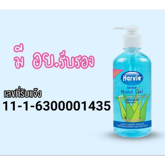 !!พร้อมส่ง!!เจลแอลกอฮอล์ เจลล้างมือ เจลล้างมืออนามัย ยี่ห้อHarvie ฮาร์วี่ แอลกอฮอล์70%