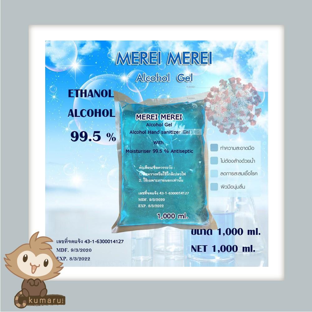 พร้อมส่ง!!เจลล้างมือ MEREL 1000ML 10 ถุง  - Check Hand Cleansing Alcohol Gel . แอลกอฮอล์ 70% ลดการสะสมของแบคทีเรีย 99.9%
