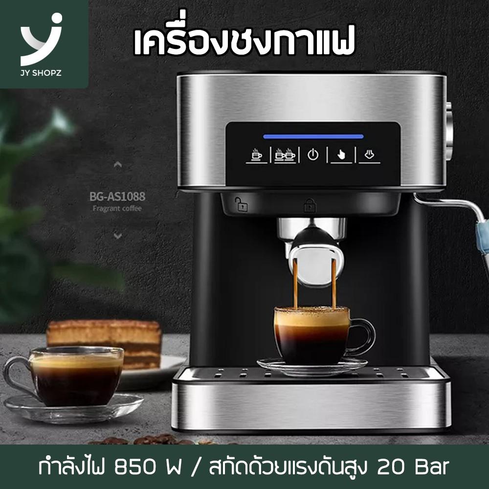 เครื่องชงกาแฟ เครื่องทำกาแฟแคปซูล เครื่องชงกาแฟอัตโนมัติ สกัดด้วยแรงดันสูง20bar ocain_sale