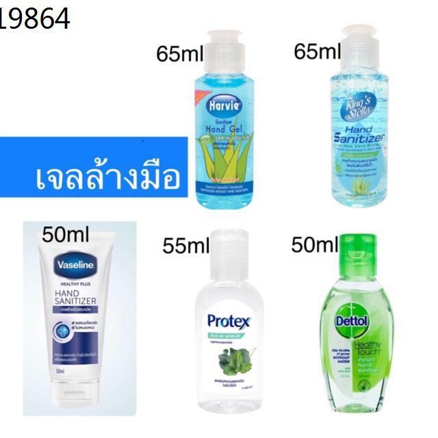 เดทตอล เดทตอลมงกุฏ ❈Vaseline วาสลีน เจลล้างมือ 50ml // เดทตอลเจล เจลล้างมือ Dettol 50ml / Harvie 65ml/ เจลล้างมือ PROTEX