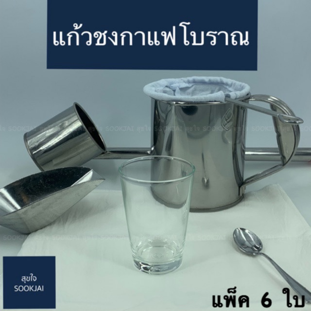 แพ็ค 6 ใบ | แก้วชงน้ำ ชงเครื่องดื่มโบราณ แก้วกาแฟ แก้วร้อน แก้ว แก้วทำน้ำ แก้วชงกาแฟ