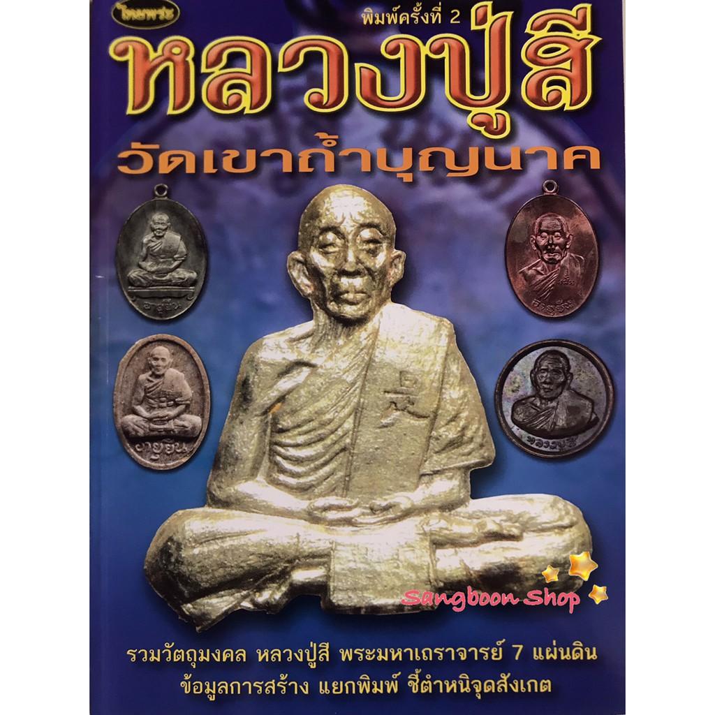 หนังสือพระเครื่องไทยพระ หลวงปู่สี วัดเขาถ้ำบุญนาค