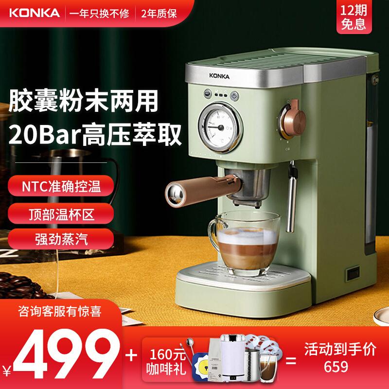 Konka(KONKA)เครื่องชงกาแฟแคปซูลกึ่งอัตโนมัติในครัวเรือนเครื่องทำนมแฟนซีมินิผงกาแฟขนาดเล็กแบบ dual-ใช้มือบดเครื่องชงกาแฟส