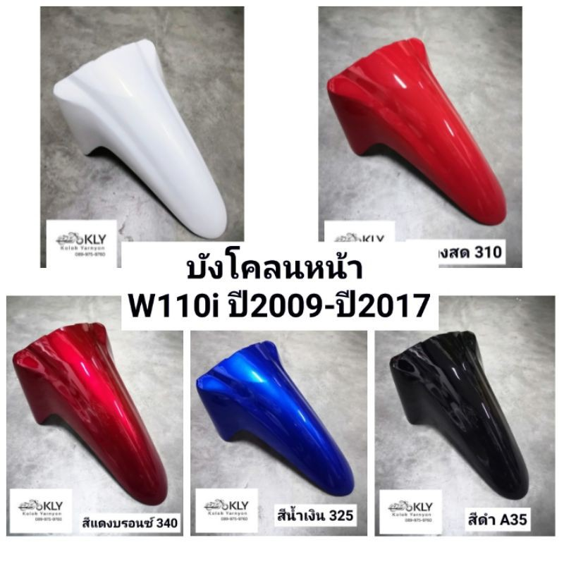 📣✅💯✠บังโคลนหน้า W110i (เวฟ110ไอ) ปี2009-ปี2021 HONDA ทุกสี อย่างดี งานNCA