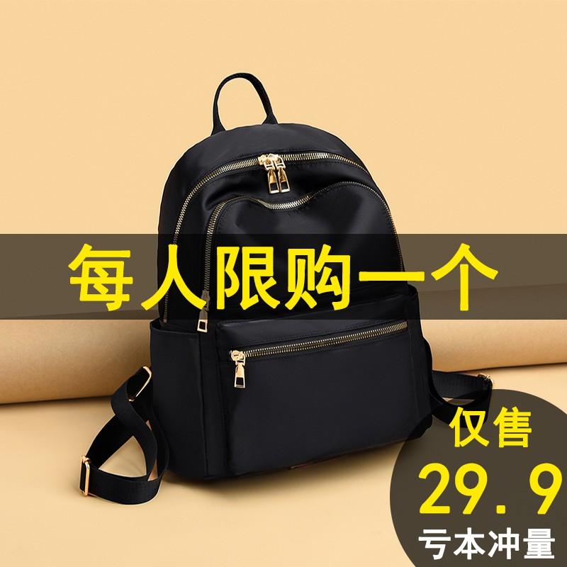 ✑☫กระเป๋าเป้ผ้าอ๊อกซ์ฟอร์ดหญิง 2021 ใหม่อินเทรนด์สีแดงแฟชั่นเกาหลีกระเป๋านักเรียนเดินทางผ้าใบหญิงกระเป๋าเป้ใบเล็กจัดส่ง