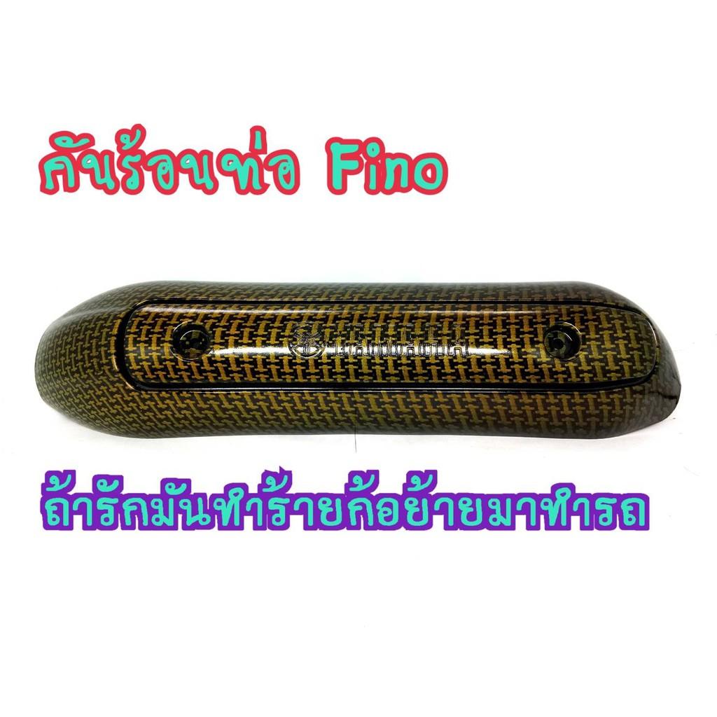 กันร้อนท่อ สำหรับ MIO, FINO (เก่าคาบู),กันร้อนท่อMIO (G03)