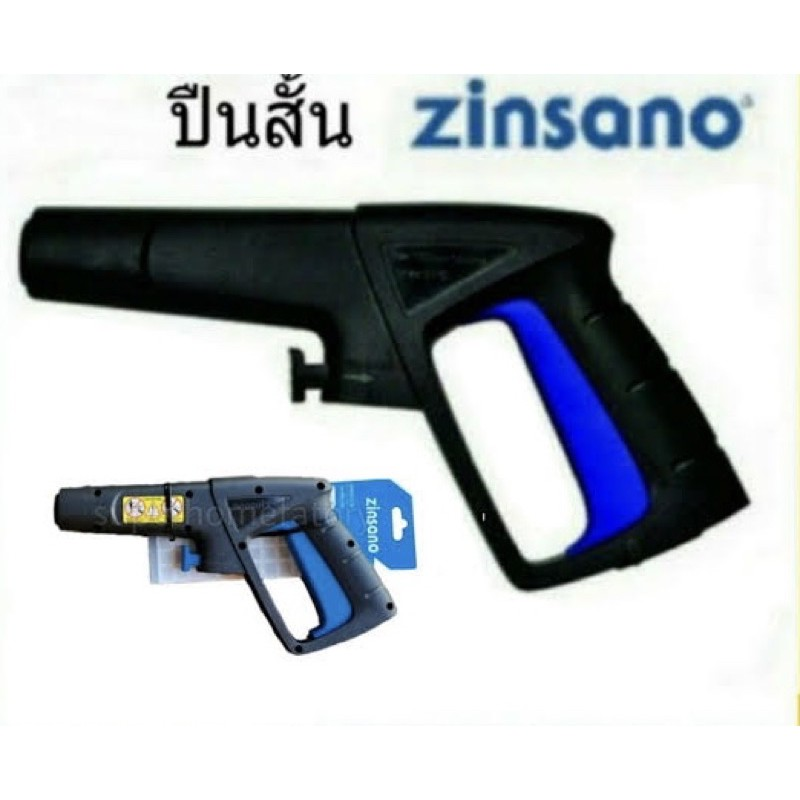 ZINSANO ปืนสั้น 0049 ปืนสั้นเครื่องฉีดน้ำ ปืนเครื่องฉีดน้ำ ปืนสั้นเครื่องฉีดน้ำแรงดันสูง Zinsano ชุดปืนสั้น black&decker