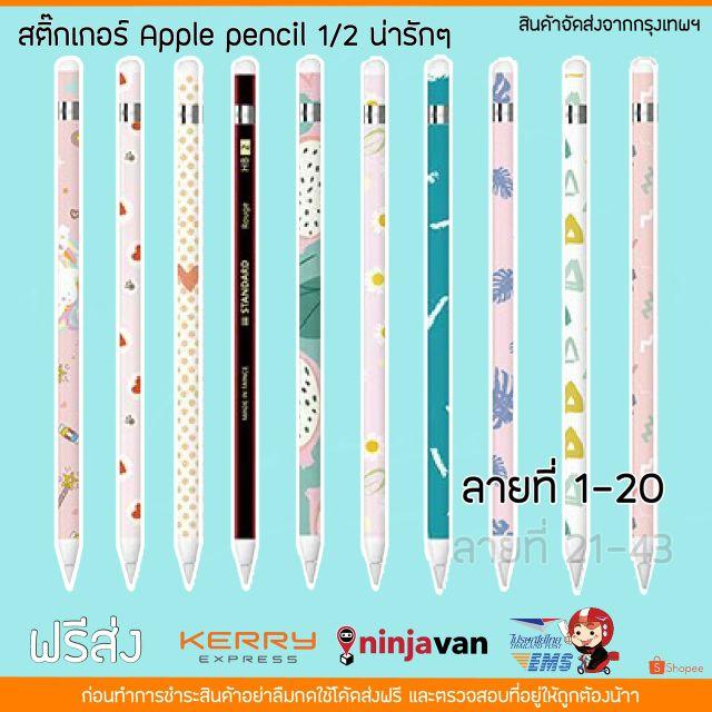 สติ๊กเกอร์ Sticker Apple pencil รุ่น 1/2 ลาย 1-20 ลายน่ารักๆ ลอกออกไม่ทิ้งคราบ(44ลาย)