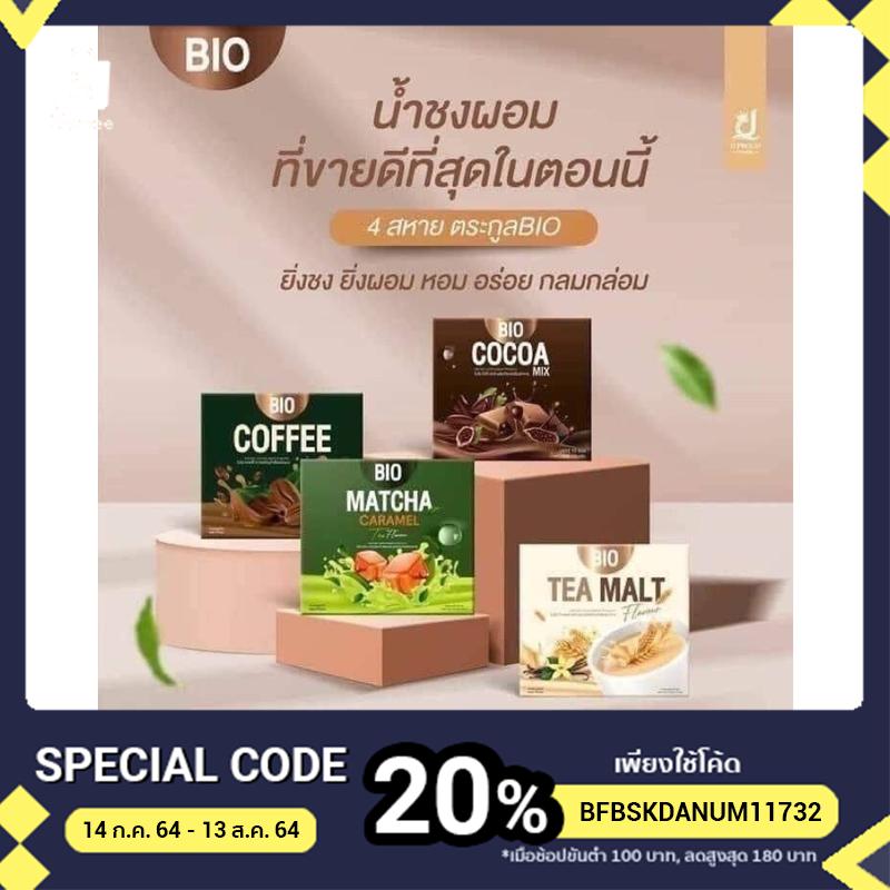 Bio Cocoa Mix/Bio Coffee/Bio Tea Malt ไบโอ โกโก้ มิกซ์/ไบโอ กาแฟ/ไบโอ ชาไวท์มอลล์ 1 กล่อง 10 ซอง