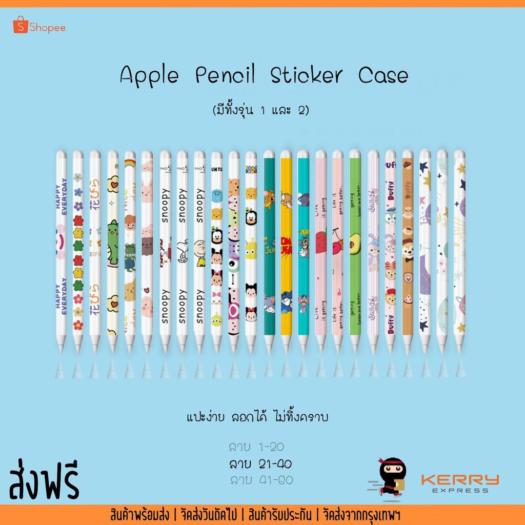42 ลาย สติ๊กเกอร์ Apple Pencil (ลาย 21-42) Sticker Case ป้องกันลอยขีดข่วน เคสป้องกันกระแทก เคสปากกาไอแพด