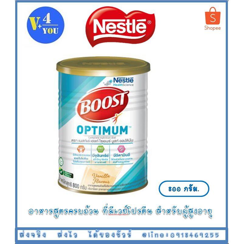 Nestle Nutren Boost Optimum อาหารเสริม นิวเทรน ออปติมัม ( 800 กรัม )(P13)