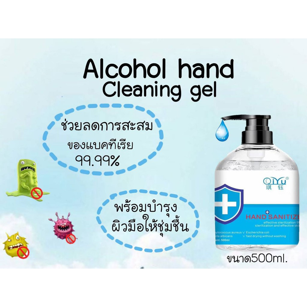 500ml 1ขวดใหญ่ 🔥แอลกอฮอล์เจล ล้างมือ สูตรเข้มข้นพิเศษ เจลล้างมือพกพา ล้างมือ ฆ่าเชื้อโรค ไม่ต้องล้างน้ำ handsanitizer