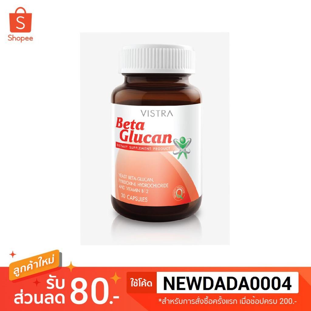 Vistra Beta Glucan Plus 30 แคปซูล เสริมสร้างภูมิคุ้มกันและการลดความเสี่ยงต่อการเป็นมะเร็ง
