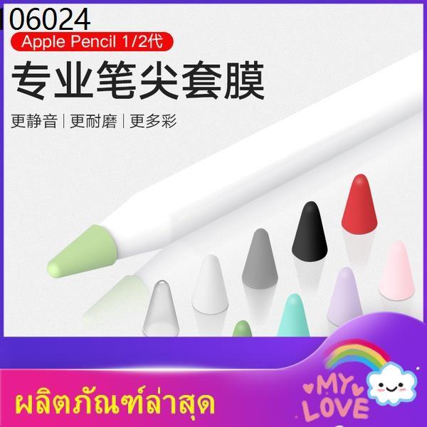 ปากกาไอแพ ปากกาทัชสกรีน ไอแพด applepencil apple pencil ♠Apple Apple ปลอกไส้ดินสอรุ่นแรก 1 กันลื่น 2 ปิดเสียงลดเสียงรุ่นท