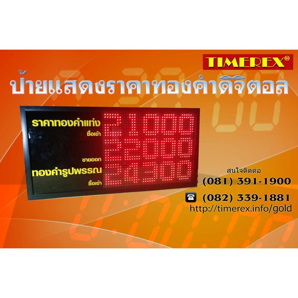 ป้ายราคาทองคำ TIMEREX ป้ายแสดงราคาทองคำ LED