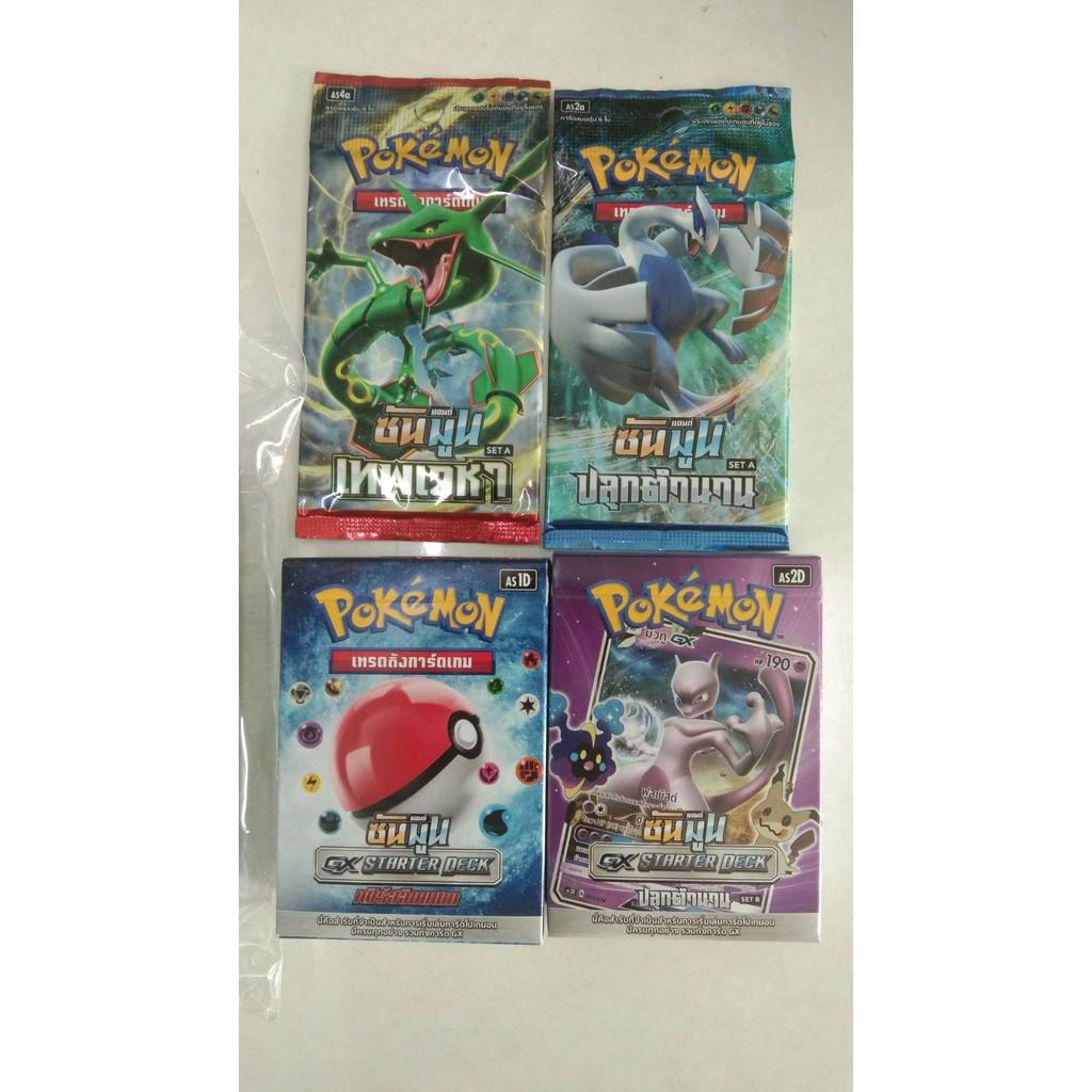 ชุดการ์ดเกม Pokemon TCG Trading Card Game [Pack]
