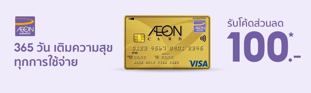 AEON 365 days [1 Mar 21 - 28 Feb 22]