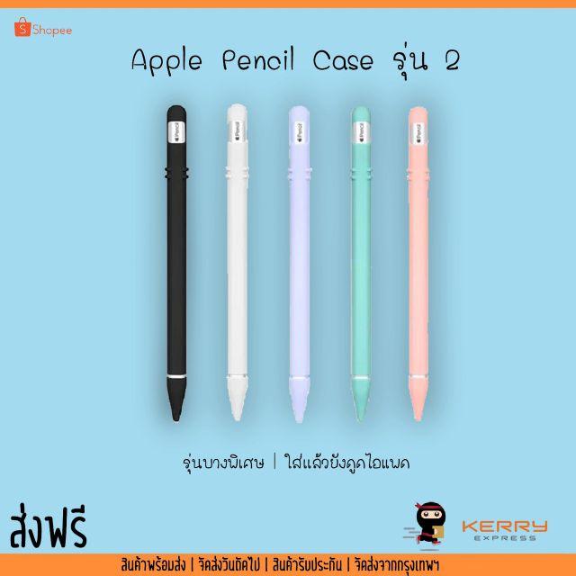 ♥️ส่งฟรี♥️ Apple Pencil Case รุ่น 2 เคสปากกา iPad แบบบางใส่แล้วยังดูดได้