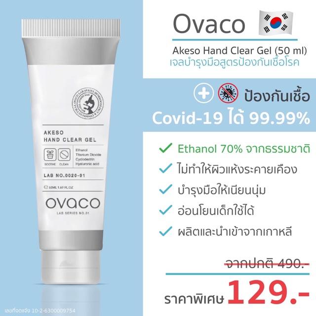 Ovaco Akeoso Hans Clear Gel แอลกอฮอล์เจลล้างมือออร์แกนิค สำหรับเด็ก และผิวแพ้ง่าย ผลิตและนำเข้าจากประเทศเกาหลี