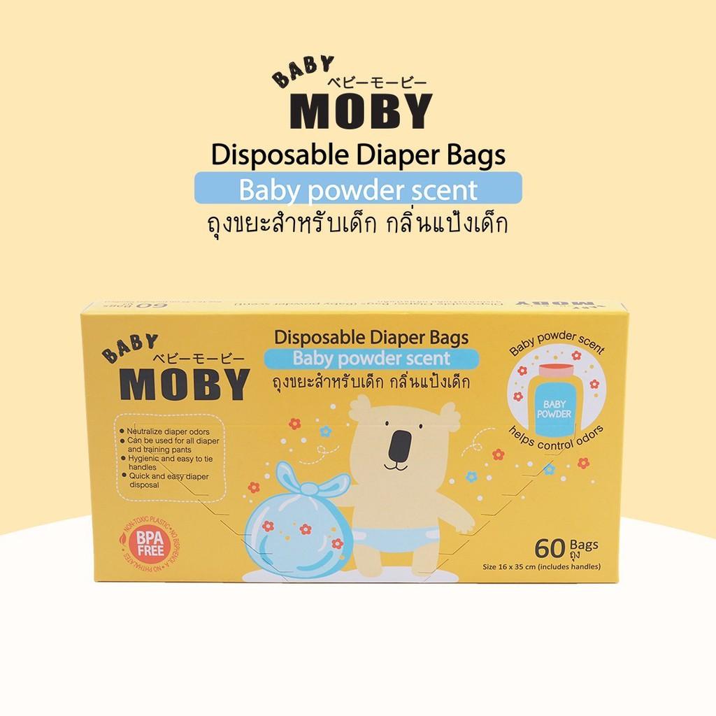 เบบี้ โมบี้ ถุงขยะกลิ่นแป้งเด็ก ถุงใส่ผ้าอ้อมใช้แล้ว - Baby Moby Disposable Diaper Bags | Shopee Thailand