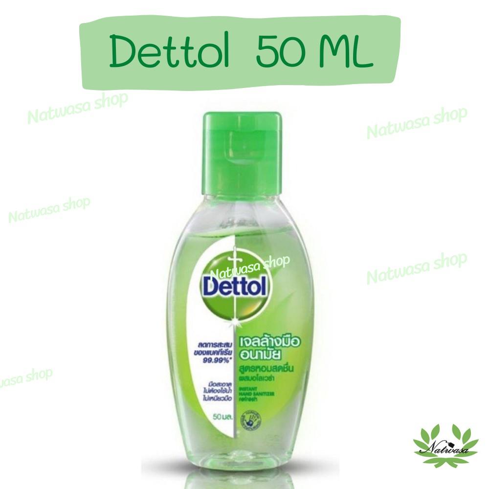 Dettol เจลล้างมือ แบบพกพา ขนาด 50 ml