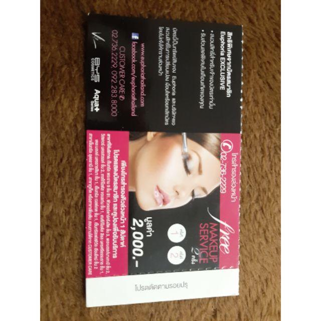 บัตรแต่งหน้าฟรี (makeup Euphoria) 2000 บาท