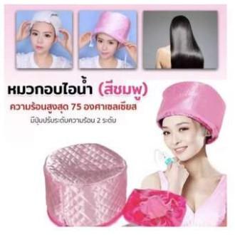 [จัดส่งฟรี]super หมวกอบไอน้ำ สีชมพู หมวกอบไอน้ำระบบไฟฟ้า หมวกอบไอน้ำที่บ้าน