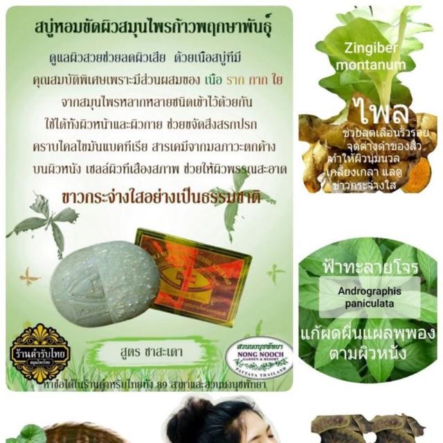 สบู่สมุนไพรไทยจากสะเดา