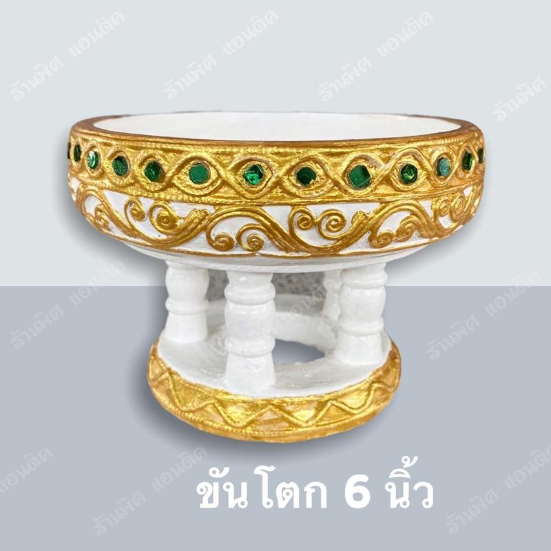 ขันโตก พานโตกไม้ 6 นิ้ว สีขาว-ทอง ลายไทย (ราคา/1 ชิ้น) ถูกที่สุด++