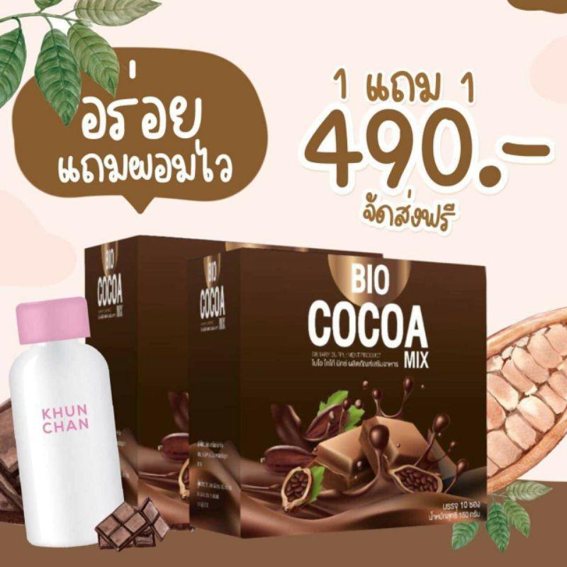 โกโก้ลดหุ่น Bio cocoa Mix