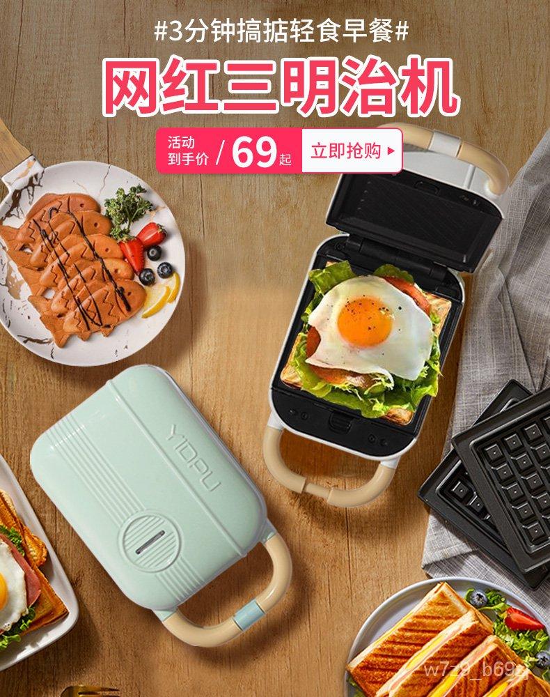 เครื่องอาหารเช้าเครื่องมัลติฟังก์ชั่ในครัวเรือนขนาดเล็กแสงกดขนมปังปิ้งขนมปังเครื่องวาฟเฟิล