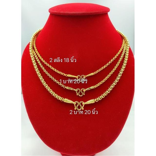 ราคาขายส่ง✲◈◇สร้อยคอทองชุบ [ 019 ] สร้อยทองไมครอนลายผ่าหวาย ทองโคลนนิ่ง หนัก 2 สลึง 1 บาท แบะ ลายสวยใส่ได้ตลอดค่ะ