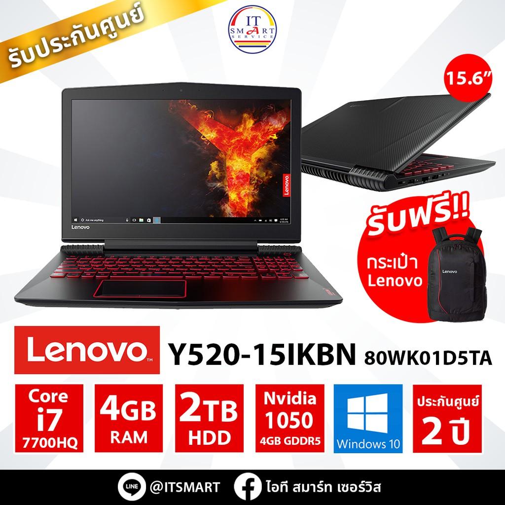 Notebook Lenovo Y520-15IKBN (80WK01D5TA) - แถมฟรีกระเป๋า Lenovo 1 ใบ  รับประกันศูนย์ 2 ปี