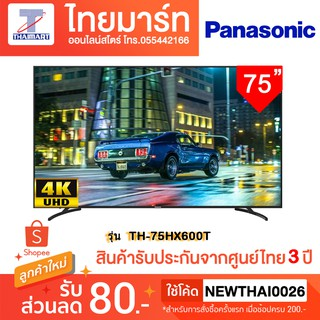 PANASONIC  TV UHD LED 75 นิ้ว, 4K, Android  รุ่น TH-75HX600T