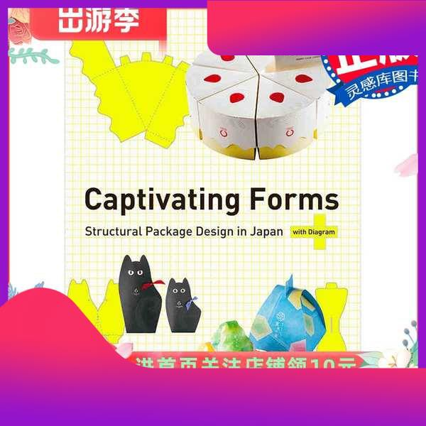 [Spot] Japanese original attractive model Japan's structure Captivating Forms Product Packaging Design Books PIE Publish