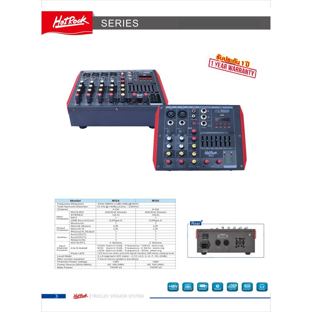 Power Mixer ยี่ห้อ Hotrock รุ่น MQ4 และ MQ6 ช่วยขยายเสียงให้มีประสิทธิภาพมากยิ่งขึ้น มีช่องเสียบสายหลายช่อง