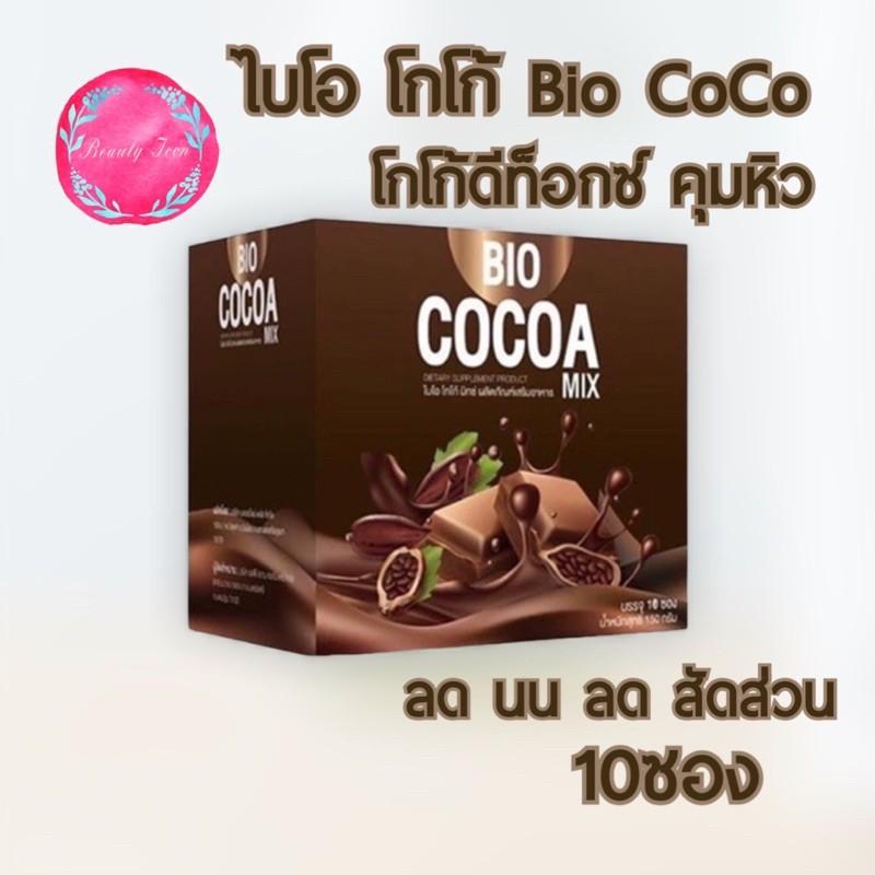☕️ Bio Cocoa Mix ไบโอ โกโก้ มิกซ์💕By Khunchan คุมหิว ดีท็อกซ์ บล็อคไขมัน✨