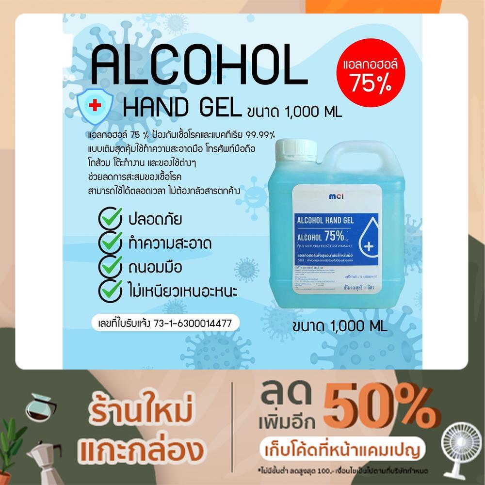 เจลล้างมือ แอลกอฮอล์ 75% แบบเติม 1000-5000ml
