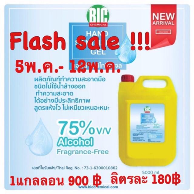 เจลล้างมือ 75% v/v ปริมาตร 5000ml(1แกลลอน) สำหรับนำไปแบ่งใช้ ราคาถูกกว่า