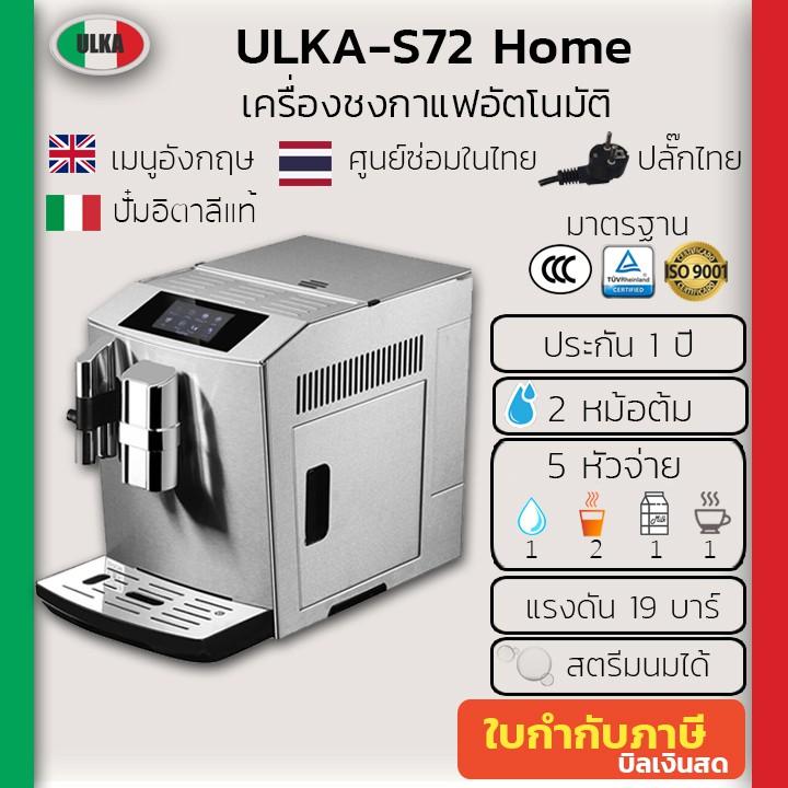 เครื่องทำกาแฟ เครื่องชงกาแฟอัตโนมัติ อูก้า ULKA-S72 Home,  Automatic Coffee Machine