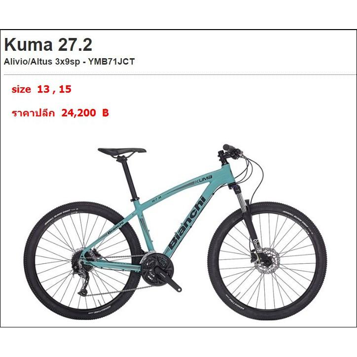 จักรยานเมาเท่นไบค์ รุ่นKUMA 27.2